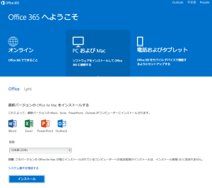 Office for Mac のインストール