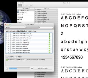 Macのフォントブック