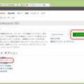Office2013の再インストール