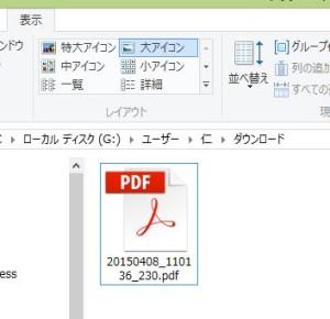 Faxが届くとPDFファイルで保存される