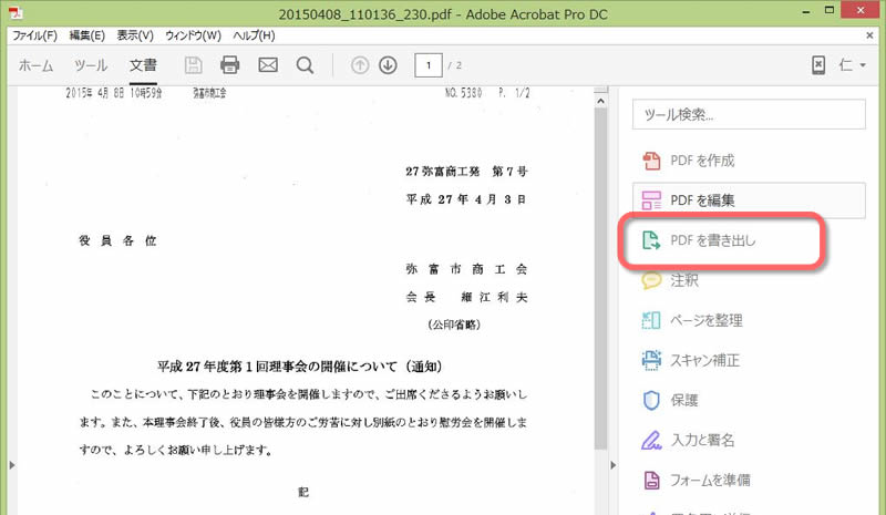 pdf jpg 変換 adobe pro