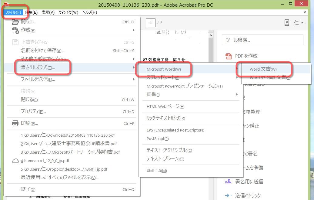 pdf エクセル変換 adobe 崩れる