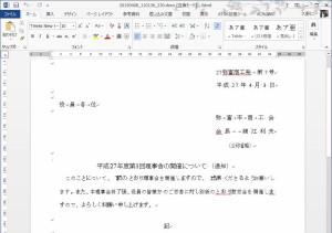 Microsoft Word が起動して文書が表示される
