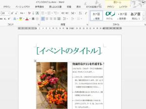 Microsoft Wordで作った文章