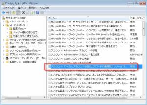 アカウント:ローカルアカウントの空のパスワードの使用をコンソール・・・をクリック