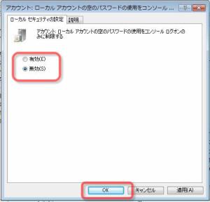 アカウント:ローカルアカウントの空のパスワードの使用をコンソールログオンのみに制限するを解除する