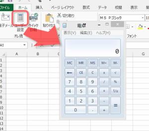 Excelから電卓を起動
