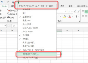 Office2007では『クイックアクセスツールバー』にコマンドを追加