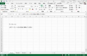 Excelでは複数のワークシートを作る事が出来る