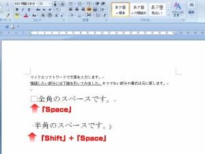 【Shift】+【Space】で半角スペース