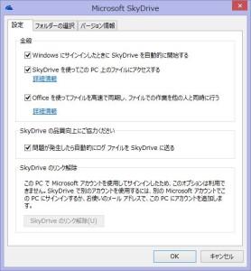 SkyDriveの設定ダイアログ