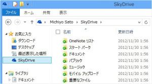 SkyDriveをインストール