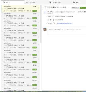 大量のユーザー登録が発生