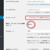 ユーザー登録の設定