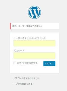 ユーザー登録を禁止