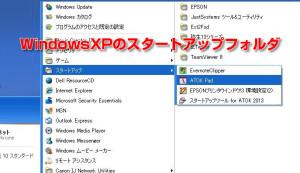 WindowsXPのスタートアップフォルダ