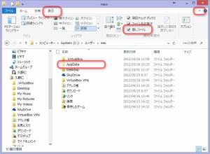 隠しファイルを表示してAppDataフォルダにアクセス