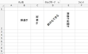 Excelの多彩な文字の方向