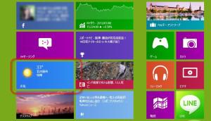 Windows8の天気アプリ
