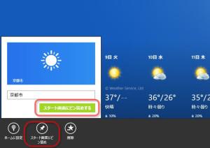 天気アプリをスタート画面にピン留め