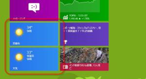 二つの地域がスタート画面に表示された
