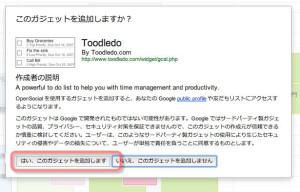 Toodledoガジェット追加の確認画面