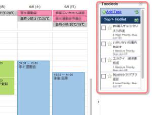GoogleカレンダーにToodledoガジェットが追加された