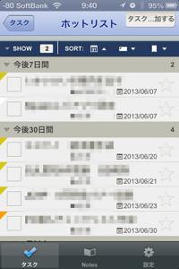 iPhone用のToodledoアプリ