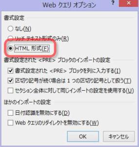 Webクエリ オプション