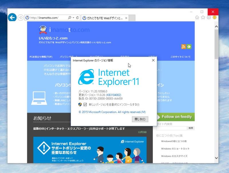 インターネット エクスプローラー ダウンロード windows10