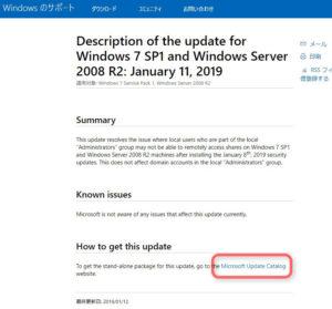 Windows7用更新プログラムKB4487345