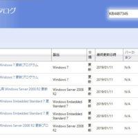 Microsoft Updateカタログ KB4487345