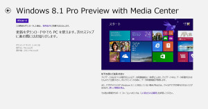 Windows8.1Preview のダウロードページ