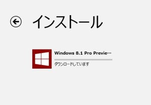 Windows8.1 Pro Preview のインストール