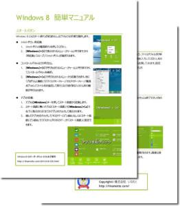 Windows 8 簡単操作マニュアル