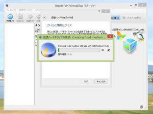 VirtualBox で仮想PCを作る
