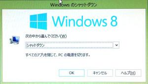 Windows8のシャットダウンダイアログ