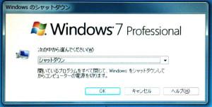 Windows7のシャットダウンダイアログ