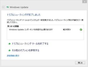 Windows Update コンポーネントの修復が完了