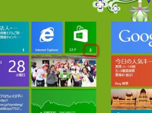 Windowsストアにアプリの更新が2件