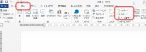 Microsoft Word でヘッダー/フッターを使う