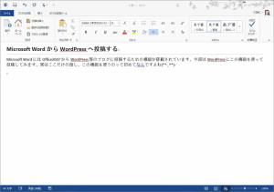 Microsoft Word を使ってブログに投稿