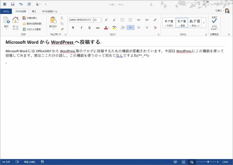 microsoft word から wordpressへ投稿する webデザイン いいなもっと com