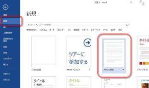 新規文書作成でブログに投稿を選択