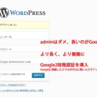 Google2段階認証でWordPressにログイン