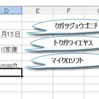 Excelによるセルの読み上げ